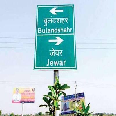 Jewar International Airport project garners interest from 20 companies